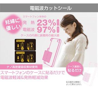 スマートフォン 電磁波カットシール TOP-ARS01