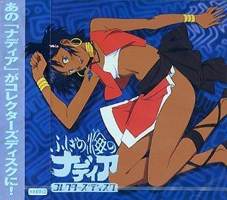 ふしぎの海のナディア コレクターズディスク