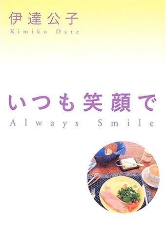 いつも笑顔で Always Smile