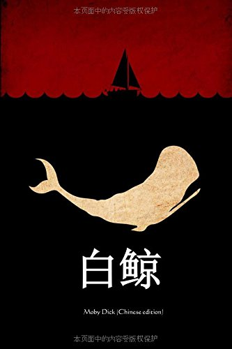 Moby Dick (Chinese Edition)