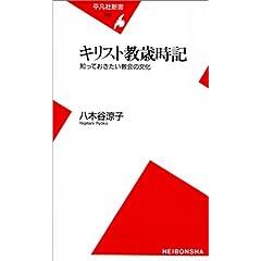 八木谷 涼子著『キリスト教歳時記—知っておきたい教会の文化 』(平凡社新書)のAmazonの商品頁を開く