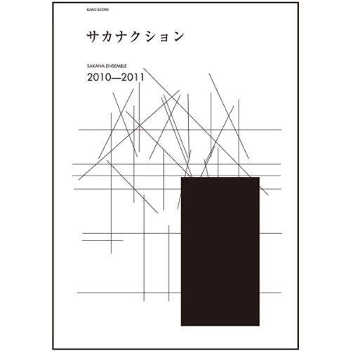 バンド・スコア サカナクション/SAKANA ENSEMBLE 2010-2011 (BAND SCORE)