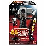 66アクション NO MORE 映画泥棒 全2種セット (食玩・ガム)