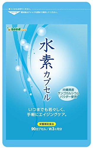 水素 カプセル 約3ケ月分 沖縄県産サンゴカルシウムパウダー使用