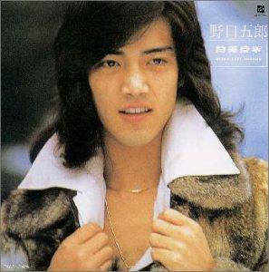 野口五郎の画像 p1_4