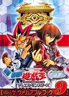 遊・戯・王オフィシャルカードゲームデュエルモンスターズ公式カードカタログザ・ヴァリュアブル・ブック