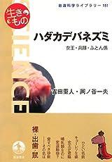 ハダカデバネズミ—女王・兵隊・ふとん係 (岩波科学ライブラリー 生きもの)