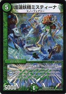 デュエルマスターズ [デュエマ] カード 護蓮妖精ミスティーナ[ベリーレア] レイジVSゴッド(DMR09)収録 DMR09-010-BR/エピソード3