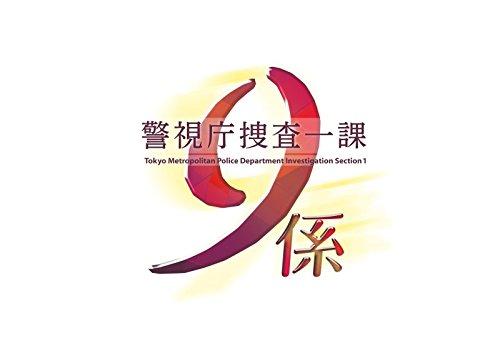 警視庁捜査一課9係 -season11- 2016 DVD-BOX