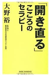「開き直る」こころのセラピー (新講社ワイド新書)