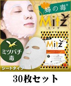 ミッツ フェイスマスク シートタイプ 30枚セット