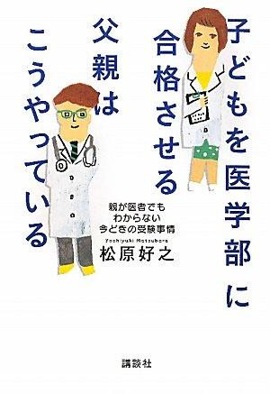 子どもを医学部に合格させる父親はこうやっている――親が医者でもわからない今どきの受験事情