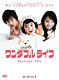 ワンダフルライフ BOX1 [DVD]