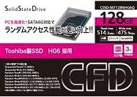 シー・エフ・デー販売 TOSHIBA製SSD採用 2.5inch 内蔵型 SATA6Gbps 128GB CSSD-S6T128NHG6Q