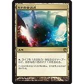マジックザギャザリング ニクスへの旅(日本語版)/マナの合流点/MTG/シングルカード