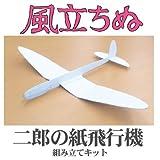 風立ちぬ 二郎の紙飛行機 組み立てキット