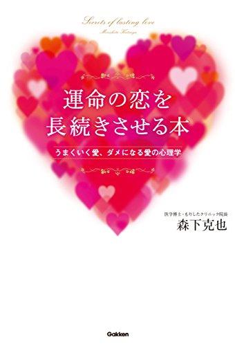 運命の恋を長続きさせる本 うまくいく愛、ダメになる愛の心理学