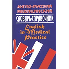 English-Russian Medical Dictionary: English in Medical Practice