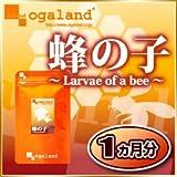 オーガランド 蜂の子サプリメント【1ヶ月分】