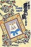 万物の霊長は猫である / 渋谷 英樹 のシリーズ情報を見る