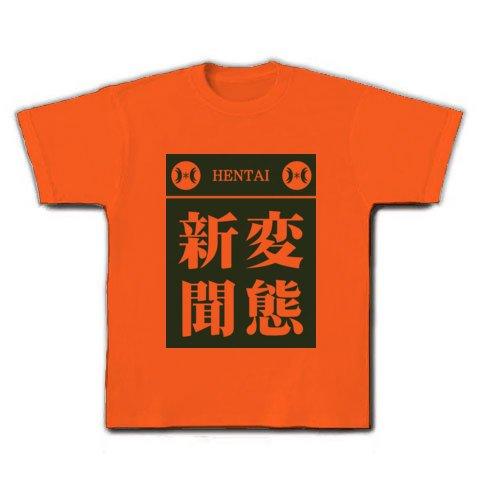 変態新聞 Tシャツ(ゴールドイエロー) M
