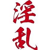 祭化粧 K104 淫乱・緋文字(8.7cm x 5cm)