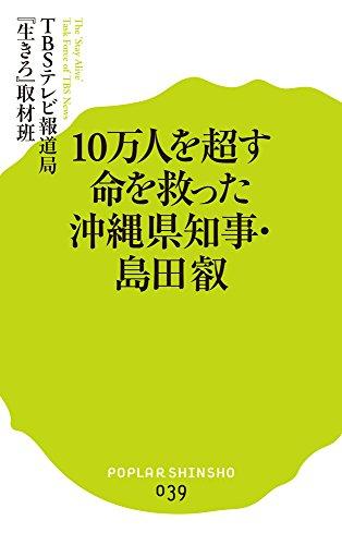 (039)10万人を超す命を救った沖縄県知事・島田叡 (ポプラ新書)