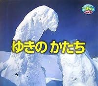 ゆきのかたち (しぜんにタッチ!)