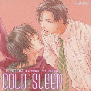 ルボー・サウンドコレクション ドラマCD COLD SLEEP