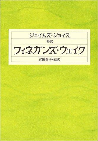 抄訳 フィネガンズ・ウェイク