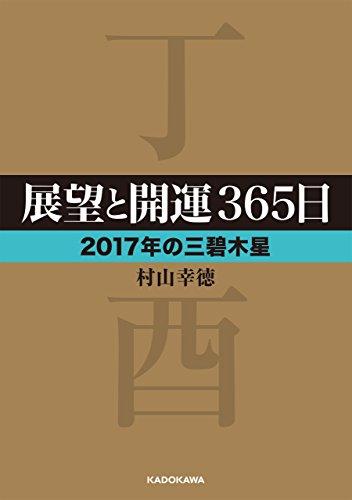 展望と開運365日 【2017年の三碧木星】<展望と開運2017> (中経の文庫)