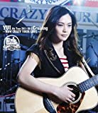 YUI Blu-ray 「Cruising~HOW CRAZY YOUR LOVE~」