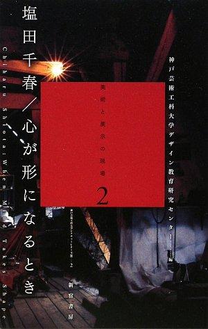 塩田千春/心が形になるとき―美術と展示の現場〈2〉