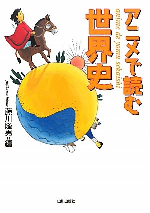 アニメで読む世界史