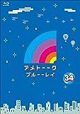 アメトーーク!ブルーーレイ 34 [特典なし] [Blu-ray]