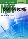 技術経営・歴史の検証 [MOTテキストシリーズ] (MOTテキスト・シリーズ)