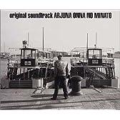 「アルジュナ 2」~ オンナの港