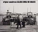 「アルジュナ 2」? オンナの港