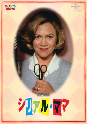 シリアル・ママ 【DVD】