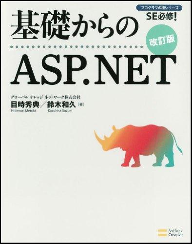基礎からのASP(えーえすぴー).NET