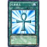 遊戯王カード 【 死者蘇生 】 GS01-JP013-N 《ゴールドシリーズ2009》