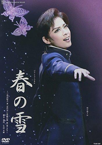 『春の雪』 [DVD]