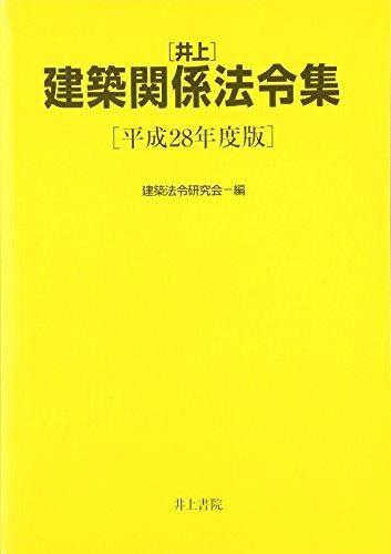 井上 建築関係法令集 平成28年度版