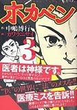 ホカベン (3) (イブニングKC)
