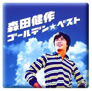 森田健作の画像 p1_3