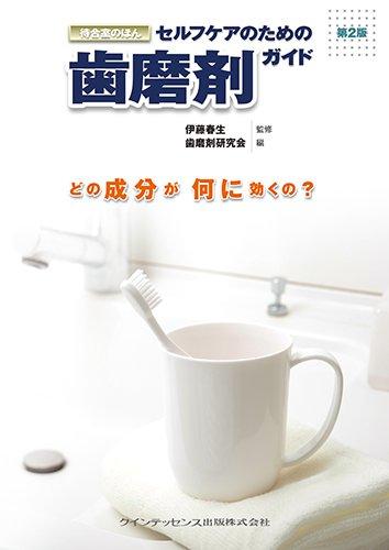 セルフケアのための歯磨剤ガイド 第2版 (待合室のほん)
