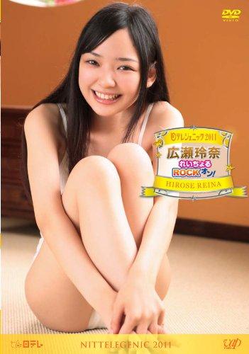 日テレジェニック2011 広瀬玲奈 れいちょるROCKオン! [DVD]