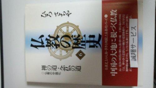 仏教の歴史〈6〉禅の道・念仏の道―仏教の中国化