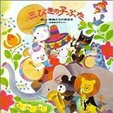 三びきの子ぶた〜楽しい動物たちの音楽会