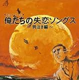 俺たちの失恋ソングス~男泣き編
